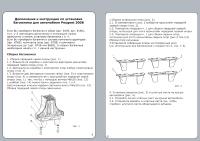 Инструкция на багажник к Атлант опора C на Peugeot 3008