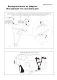 Инструкция по установке велокрепления