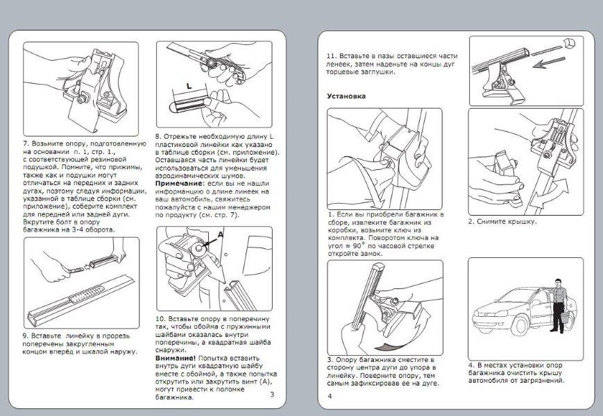 Багажник Lux Инструкция По Установке - фото 5