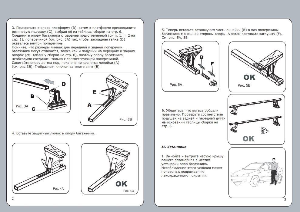 Багажник Lux Инструкция По Установке - фото 2