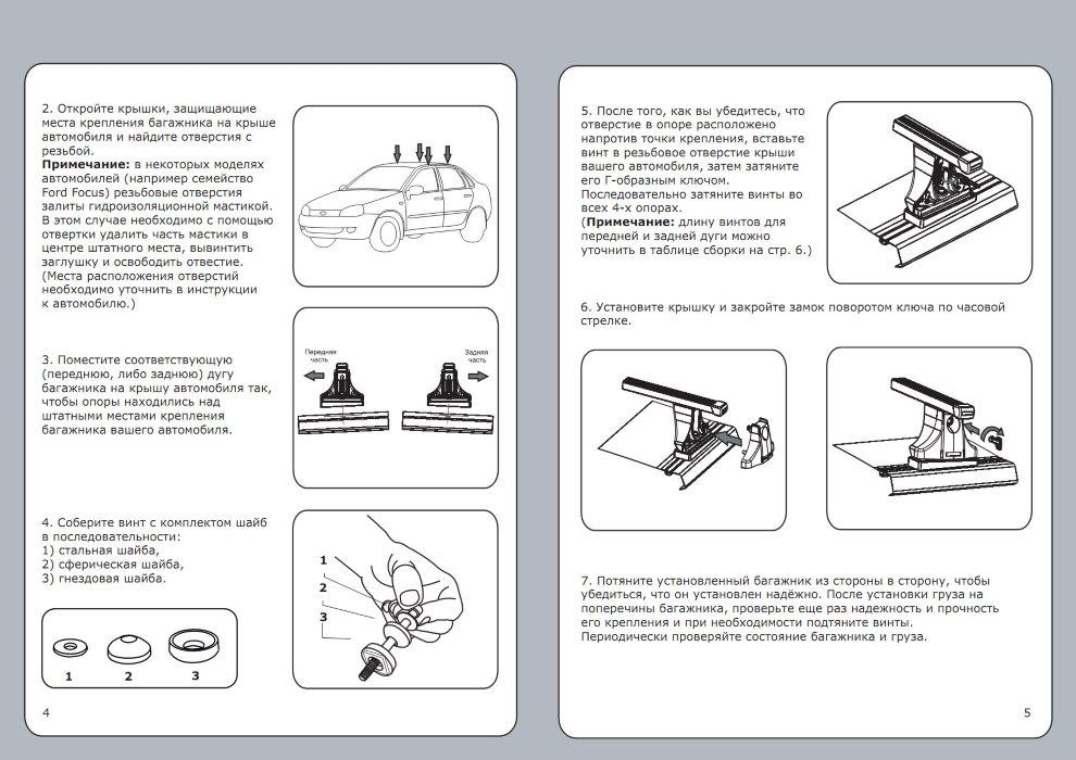 Багажник Lux Инструкция По Установке - фото 3