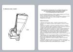Инструкция на багажники Атлант для Suzuki Grand Vitara