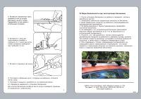 Багажник Атлант 8810 8811 инструкция