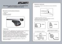 Инструкция багажника Атлант на рейлинги
