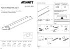Инструкция для крыловидных дуг Атлант
