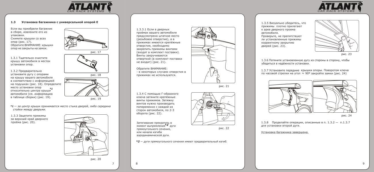 Инструкция по установке багажника