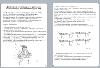 Инструкция на багажника к Атлант опора C на Peugeot 308